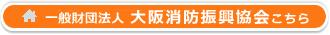 大阪市消防振興協会ホームページを見る