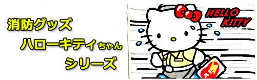 大好きキティちゃんシリーズ