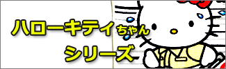 人気のハローキティちゃんシリーズ