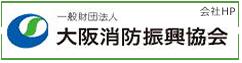 会社、(一財)大阪消防振興協会ホームページ