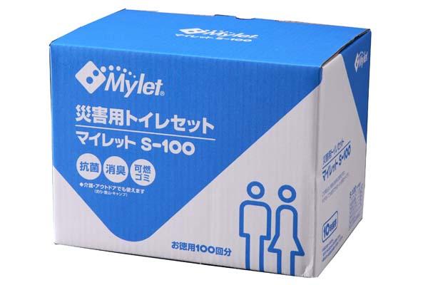 画像1: 災害備蓄用トイレ処理セ ット「マイレット S-100」