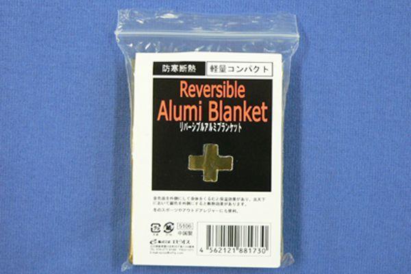 画像1: 防寒断熱用リバーシブ ルアルミブランケット