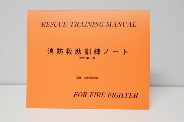 画像1: 消防救助訓練ノート 改定第3版