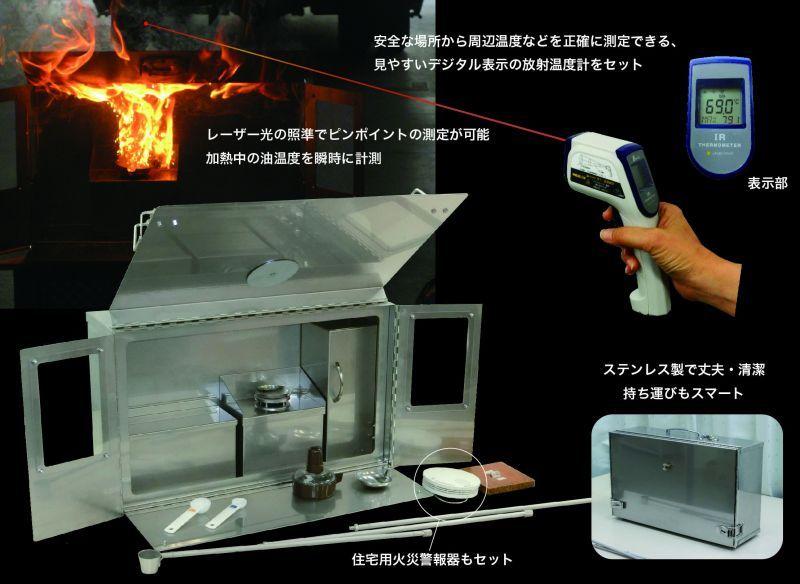 画像1: 火災予防啓発用「天ぷら油火災実験装置」