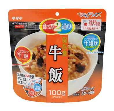 画像1: マジックライス 牛飯(50食)