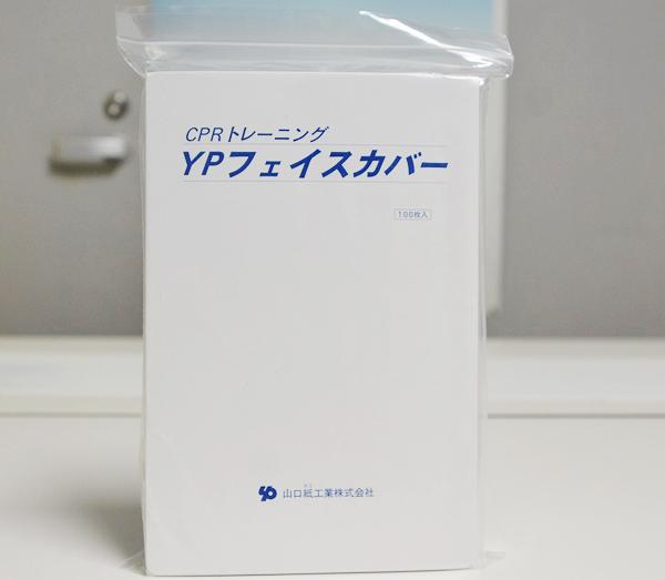 画像1: YPフェイスカバー <心肺蘇生訓練用>