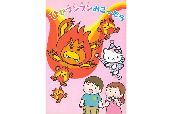 画像1: ハローキティちゃんの絵本「ひ がプンプンおこったら」