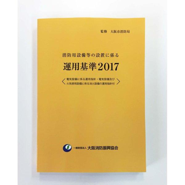 画像1: 消防用設備等の設置に係る運用基準2017