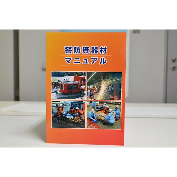 画像1: 警防資器材マニュアル