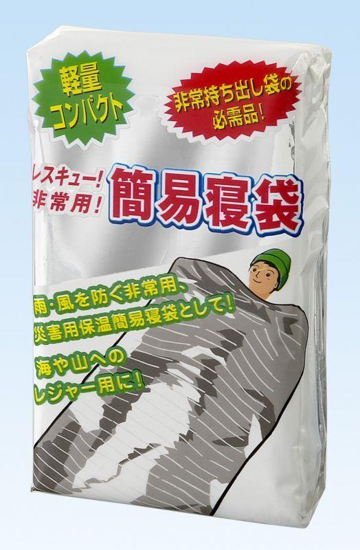 画像1: レスキュー!非常用!簡易寝袋