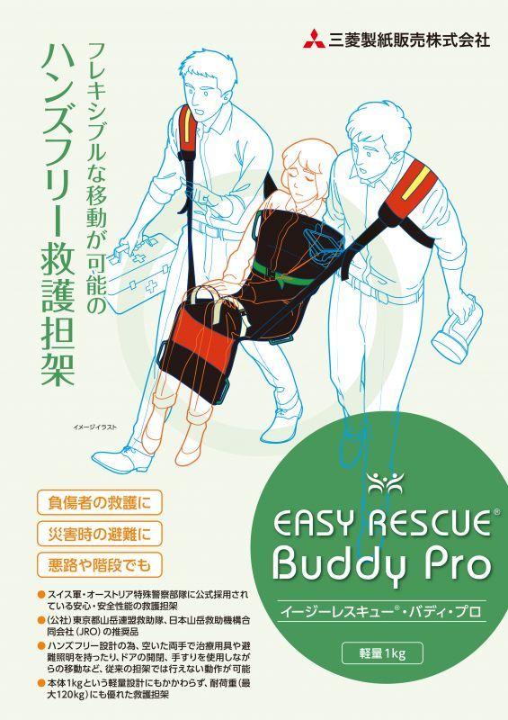 画像3: ハンズフリー救護担架(EASY RESCUE BUDDY Pro)