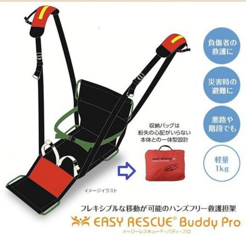 画像1: ハンズフリー救護担架(EASY RESCUE BUDDY Pro)