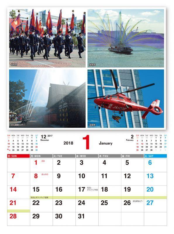 画像2: 2018 おおさかのしょうぼうカレンダー