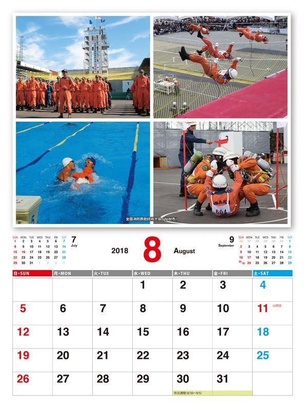 画像3: 2018 おおさかのしょうぼうカレンダー