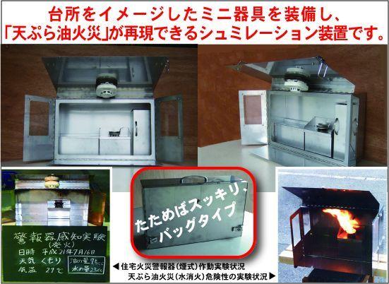 画像5: 火災予防啓発用「天ぷら油火災実験装置」