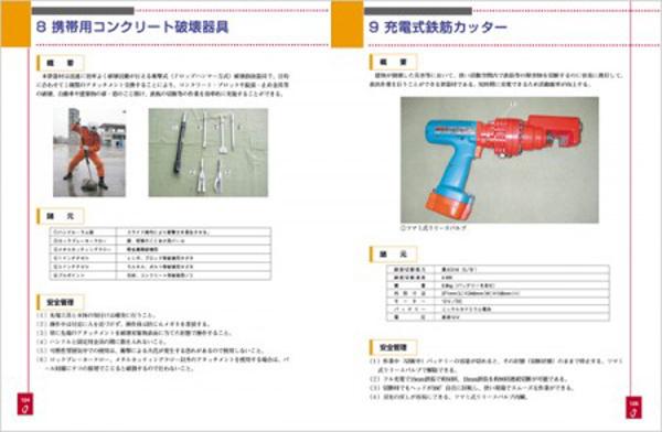 画像2: 警防資器材マニュアル