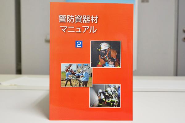 画像1: 警防資器材マニュアル2