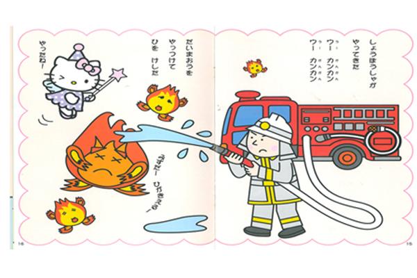 画像2: ハローキティちゃんの絵本「ひ がプンプンおこったら」
